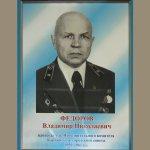 «Всю жизнь связал с Карпинском...»: след мэра Владимира Федорова