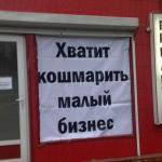 Малый бизнес могут обязать платить ежеквартальные взносы до 6 млн руб.