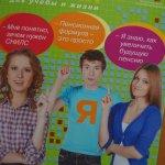 В Карпинске ПФР информирует старшеклассников и студентов