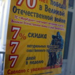 Скидки «Детям войны» в Карпинске предоставляют почти в тридцати магазинах, парикмахерских и мастерских