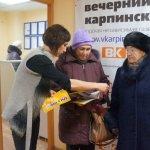 В Карпинске жители получают бесплатный 100-страничный справочник полезной информации