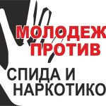 В Карпинске идет месячник борьбы со СПИДом