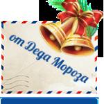 Почта в праздники работает по особому режиму