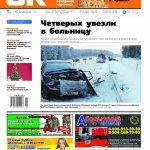«Вечерний Карпинск»: что ждем от мэра и от ...года