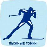 Карпинские лыжники удачно выступили на областных соревнованиях