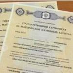 Материнский капитал стал больше на 23,6 тысячи рублей