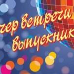 В школах Карпинска пройдут вечера встреч выпускников. Но не во всех