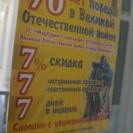 В Карпинске скидки по карте «Дети войны» предоставляют 30 магазинов и фирм