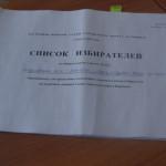 В списках избирателей на участке в ГДК - более 1800 фамилий.