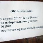 Во Дворце в день выборов  пройдет концерт.