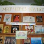 Карпинская библиотека приглашает познакомиться с культурой разных стран