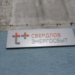 Долг Карпинска за электроэнергию продолжает расти