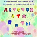 В Карпинске в День защиты детей пройдет праздник на площади