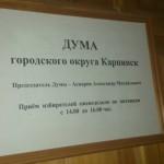 Решение депутатов Карпинска: главу будет выбирать не народ, а комиссия