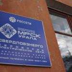 В Карпинске отключат подачу электричества: без света будет полгорода