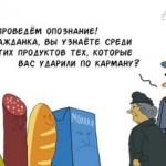 Сейчас выгоднее покупать продукты в Североуральске, а самый дорогой город – это Карпинск