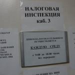 Налоговая инспекция прекращает прием в Карпинске