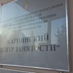Работу в Карпинске помогут найти курсы при Центре занятости