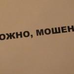 Серовчанка отправила мошенникам 530 тысяч. Полиция: