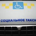 В Карпинске работает социальное такси для инвалидов