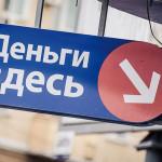Россияне стали чаще погашать кредиты за счет микрозаймов