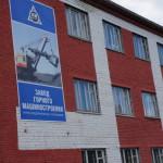 На Карпинском заводе горного машиностроения пройдет знаковое общезаводское собрание