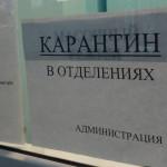 Карантин для школ и садиков Карпинска закончился