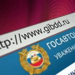 Карпинцы могут получить государственные услуги ГИБДД по интернету