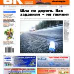 Ночное происшествие на трассе, репортаж с «золотой» дороги и запись на прием в стоматологию – темы «Вечернего Карпинска»