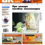 «Вечерний Карпинск» о событиях: смерть на пожаре, субботник, Пасха и необыкновенный турслет
