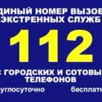 Карпинское управление гражданской защиты напоминает номер для экстренной связи