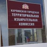 Карпинский избирком зарегистрировал первых кандидатов в депутаты муниципальной Думы. Но будут и отказы