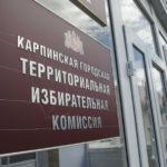 Карпинский избирком продолжает регистрацию кандидатов в депутаты