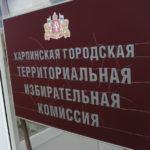 Карпинский избирком в регистрации никому не отказал