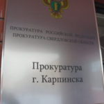 В Карпинске прокуратура защитила социальные права детей-сирот и детей, оставшихся без попечения родителей