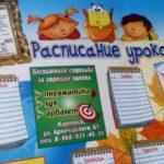 Пусть расписание уроков от «Вечернего Карпинска» станет талисманом на весь год