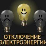 Отключения в Карпинске: не было вчера - будет сегодня