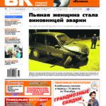 «Вечерний Карпинск» – о резонансном ДТП, о включении тепла и том, как безработному получить востребованную специальность
