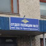 В Карпинске формируют Общественный совет при полиции: предлагайте кандидатуры