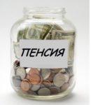 Долгожданная безнадежная пенсия. Россияне хотят отдохнуть, но боятся не прожить на пенсию