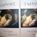 Карпинский журналист побеждает в литературных конкурсах