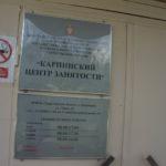 Безработные освоили программу 1С в Карпинском центре занятости, но подтверждения этому не получают