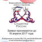 Карпинские студентки могут принять участие во Всероссийском конкурсе «Студентка России-2017»