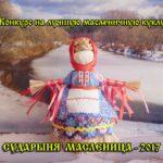 Творческие карпинцы, на Масленицу готовим веселые санки и оригинальных кукол!