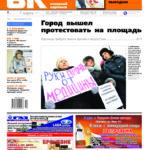 «Вечерний Карпинск» – о том, что волнует сегодня Карпинск