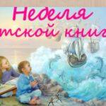 В Карпинске детям предлагают провести неделю не с компьютером, а с книгой