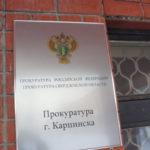 Прокуратура Карпинска проведет прием предпринимателей
