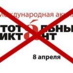 В Карпинске тотального диктанта не будет