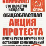 В Карпинске коммунисты выходят на пикеты