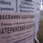 """Весна - активное время для решения """"квартирного"""" вопроса"""